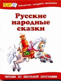 Русские народные сказки Занков В.В.