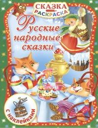 Русские народные сказки . С наклейками Дмитриева В.Г.