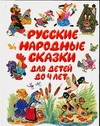 Русские народные сказки для детей до 4 лет
