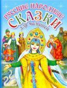 Цыганков И. - Русские народные сказки для малышей' обложка книги