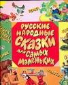Цыферов Г.М. - Русские народные сказки для самых маленьких обложка книги