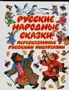 Русские народные сказки, пересказанные русскими писателями Бордюг С.И.