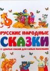 Резько И.В. - Русские народные сказки. 17 добрых сказок для самых маленьких обложка книги