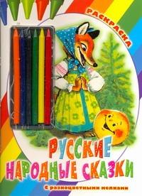 Русские народные сказки. Раскраска - фото 1