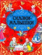 Чукавина И.А. - Русские народные сказки-малышки' обложка книги