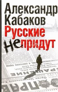 Русские не придут. [Невозвращенец; Приговоренный; Беглец] Кабаков А.А.