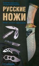 Скрылев И.А. - Русские ножи. Боевые, охотничьи, туристические' обложка книги