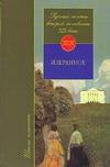Орлицкий Ю.Б. - Русские поэты второй  половины ХIХ века' обложка книги