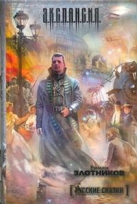 Русские сказки Злотников Р.В.