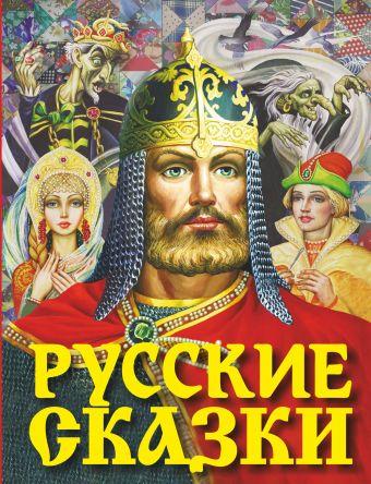Русские сказки (Богатырь) .