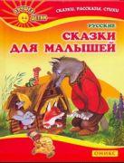 Данкова Р. Е. - Русские сказки для малышей' обложка книги