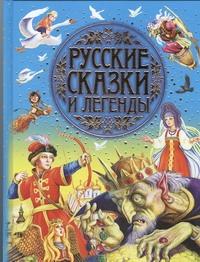 Русские сказки и легенды Цыганков И.