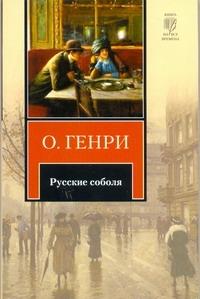 Русские соболя О. Генри
