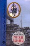 Русские Украйны. Завоевания Великой Империи - фото 1