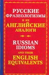 Мюррей Ю.В. - Русские фразеологизмы и их английские аналоги' обложка книги