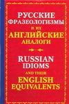 Русские фразеологизмы и их английские аналоги