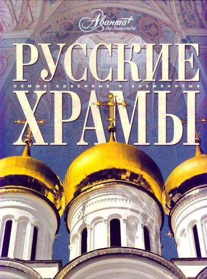 Русские храмы - фото 1