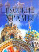 Каширина Т. - Русские храмы' обложка книги