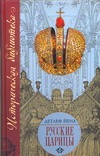Русские царицы (1547-1918) Йена Д.