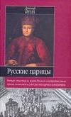 Йена Д. - Русские царицы (1547-1918) обложка книги