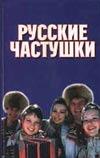 Копылов И.Л. - Русские частушки' обложка книги