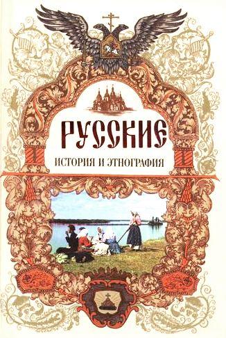 Русские. История и этнография Власова И.В.