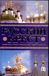 Анашкевич М.А. - Русский крест. Символика православного надглавного креста' обложка книги
