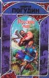 Погудин Андрей - Русский маг' обложка книги