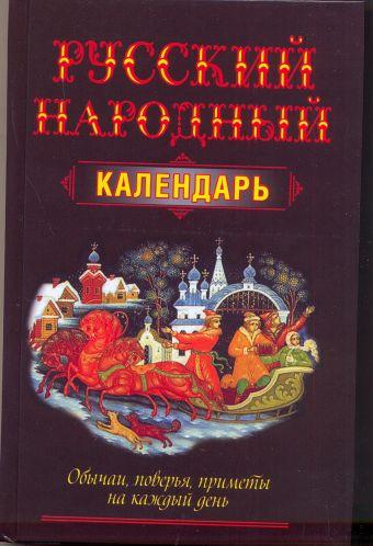 Русский народный календарь Белов Н.В.