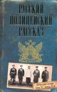 Русский полицейский рассказ