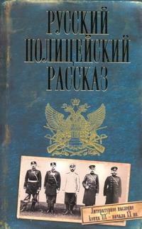 Русский полицейский рассказ Кудрявцев Д.