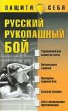 Брестов А.И. - Русский рукопашный бой' обложка книги