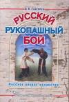 Скогорев Д.В. - Русский рукопашный бой' обложка книги