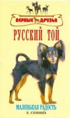Сенина Е.Н. - Русский той' обложка книги