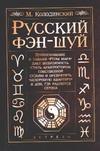 Колодинский М.Н. - Русский фэн-шуй' обложка книги