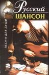 Абельмас Н.В. - Русский шансон' обложка книги