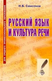 Русский язык и культура речи Самсонов Н.Б.