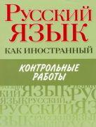 Царева Н.Ю. - Элементарный, Базовый, 1 сертификационный уровень. Контрольные работы' обложка книги
