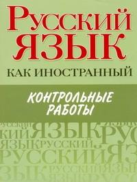 Царева Н.Ю. - Элементарный, Базовый, 1 сертификационный уровень. Контрольные работы обложка книги