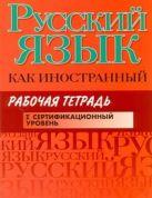 Царева Н.Ю. - Русский язык как иностранный. Рабочая тетрадь. I сертификационный уровень' обложка книги