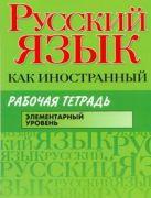 Царева Н.Ю. - Русский язык как иностранный. Рабочая тетрадь. Элементарный уровень_' обложка книги
