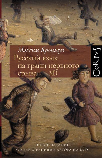 Русский язык на грани нервного срыва. 3D (+DVD-диск) - фото 1