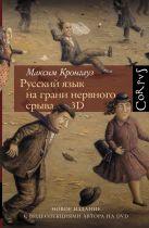 Кронгауз М.А. - Русский язык на грани нервного срыва. 3D (+DVD-диск)' обложка книги
