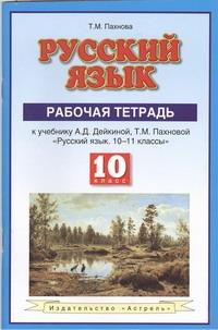 Русский язык. 10 класс. Рабочая тетрадь Пахнова Т.М.