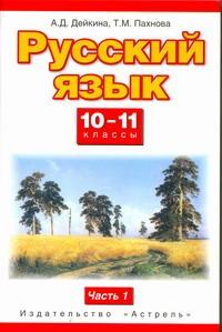 Русский язык. 10–11 классы. Учебник. Часть 1 Дейкина А.Д., Пахнова Т.М.