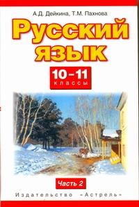 Русский язык. 10–11 классы. Учебник. Часть 2