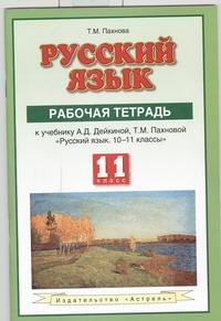 Русский язык. 11 класс. Рабочая тетрадь