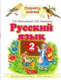 Русский язык. 2 класс. Учебник. Часть 1 Желтовская Л.Я., Калинина О.Б.