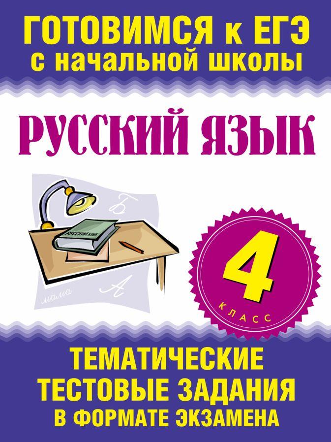 Нянковская Н.Н. - Русский язык. 4 класс. Тематические тестовые задания в формате экзамена обложка книги