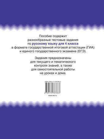 Русский язык. 4 класс. Тематические тестовые задания в формате экзамена Нянковская Н.Н.